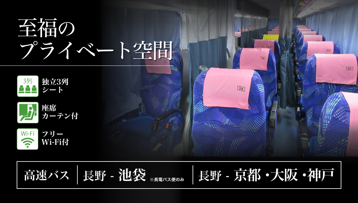 高速バス | 長電バス株式会社