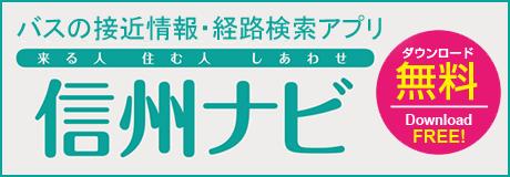 Shinshu navigator