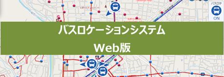 Shinshu navigator, PC bus location