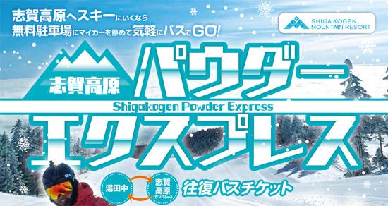 Shiga Kogen powder express