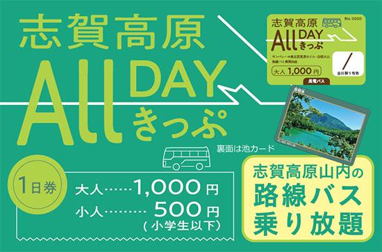 Shiga Kogen ALLDAY ticket