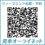 QR_Code(ウィークエンド志賀)枠付(150).png