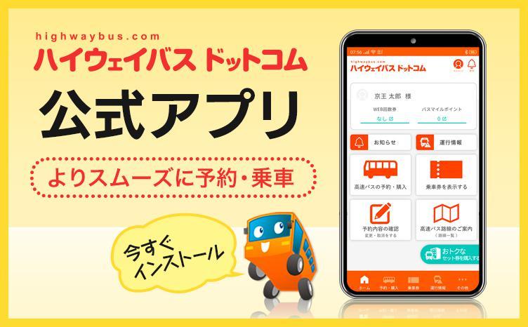 ハイウェイバスドットコムおアプリダウンロード.jpg