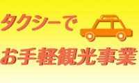 タクシーでお手軽観光事業ロゴ.png
