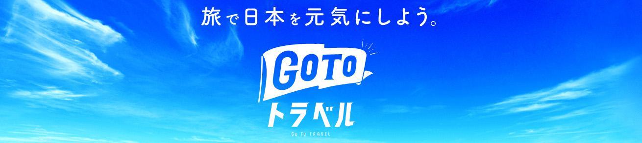 GoToトラベル・トップイメージ.jpg