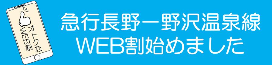 急行野沢WEB割02.png