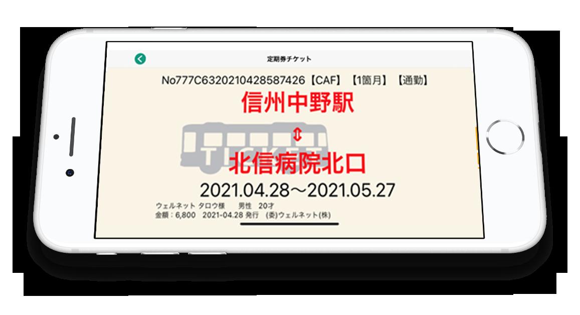 スマホ定期券画面2.png