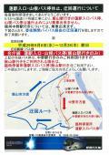 合庁線 蓮駅入口・山根バス停迂回運行のお知らせ