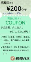 1024クーポン(東和田)緑.jpg