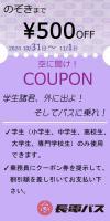 1031クーポン(のぞき)紫.jpg