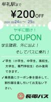 1024クーポン(牟礼駅)緑.jpg