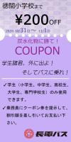 1031クーポン(徳間小学校)紫.jpg