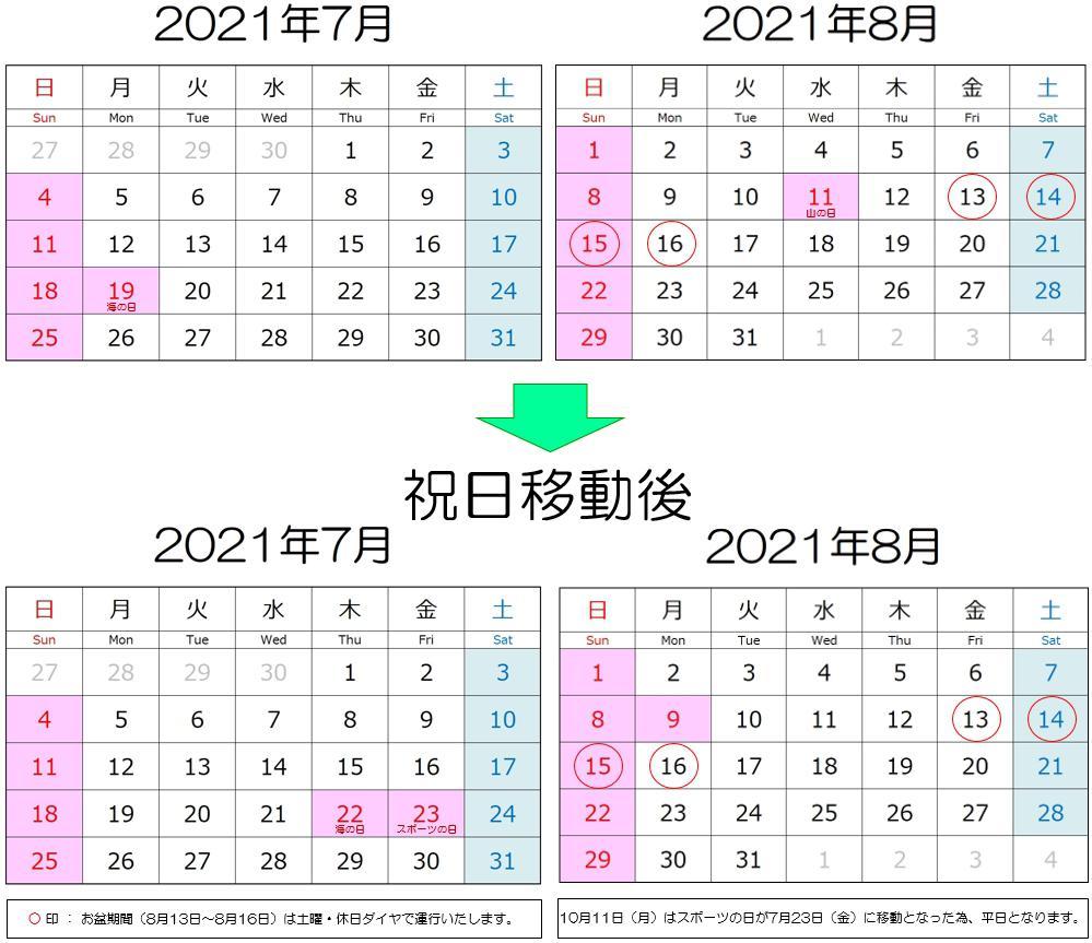 2021年7・8月祝日移動カレンダー狭枠版.jpg