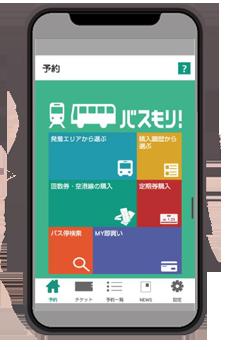 バスもりアプリ画面.png