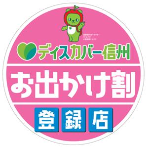 sticker-kengai.png
