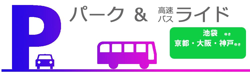 パーク&ライド(池袋、大阪).png