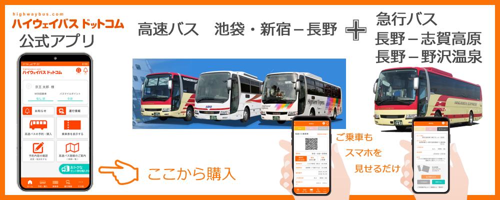 高速バス&急行バス.png