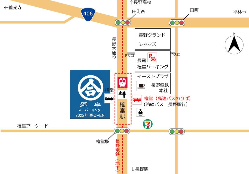 権堂駅・権堂