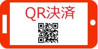 アイコン QR決済.png